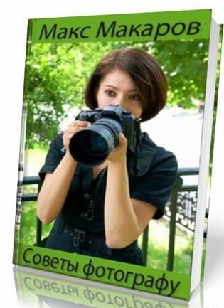 Советы фотографу